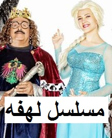 مسلسل لهفه المصري دنيا سمير غانم