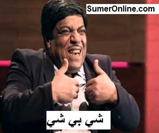 شي بي شي سعد خليفة