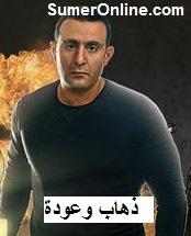 ذهاب وعودة احمد السقا