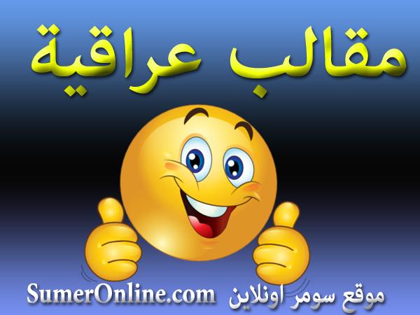برنامج مقالب عراقية كوميدية