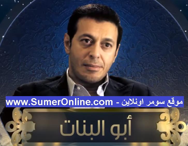 مسلسل ابو البنات مصطفى شعبان
