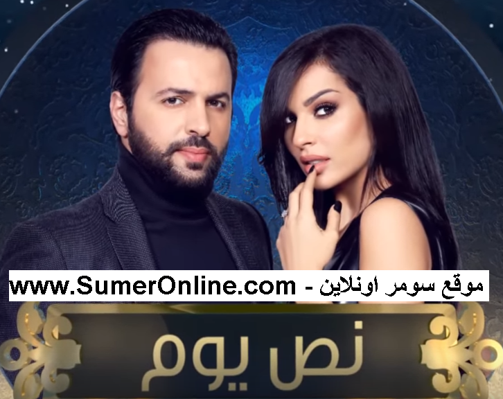 مسلسل نص يوم السوري اللبناني