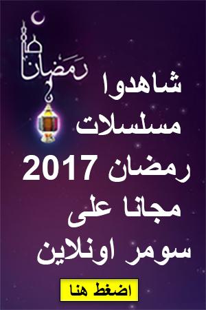 مسلسلات رمضان 2017 حلقات كاملة