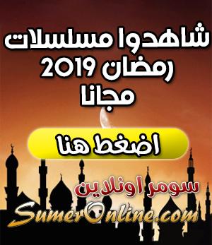 مسلسلات رمضان 2019 كاملة