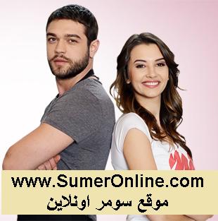 مسلسل الانتقام الحلو التركي حلقات كاملة مترجمة للعربية الثأر