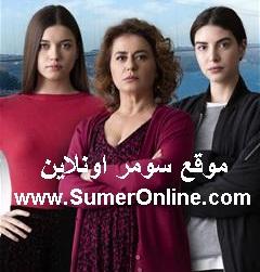 مسلسل فضيلة وبناتها التركي الحلقة 50 الاخيرة كاملة مترجمة